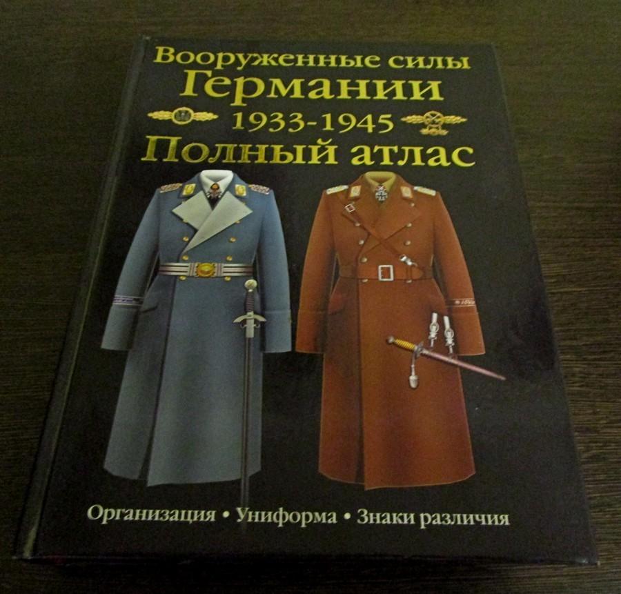 ВООРУЖЕННЫЕ СИЛЫ ГЕРМАНИИ 1933-1945 ПОЛНЫЙ АТЛАС СКАЧАТЬ БЕСПЛАТНО